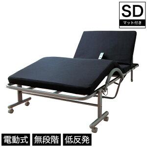 リクライニングベッド セミダブル 電動 無段階 低反発マットレス付き 折りたたみ | リクライニングベッド セミダブルサイズ 電動リクライニングベッド 無段階リクライニング 折りたたみベ
