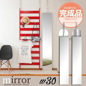 ミラー 突っ張り式ミラー 壁面ミラー シルバー 幅30cm 高さ202〜260cm 完成品 日本製 姿見 大型ミラー スリムミラー 突っ張り式 突っ張り式鏡 天井突っ張り式 全身鏡