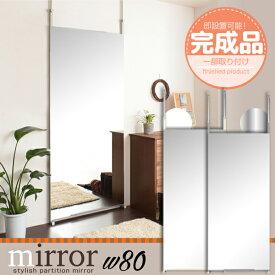 ミラー 突っ張り式ミラー 壁面ミラー ホワイト 幅80cm 高さ202〜260cm 完成品 日本製 姿見 大型ミラー スリムミラー 突っ張り式 突っ張り式鏡 天井突っ張り式 全身鏡