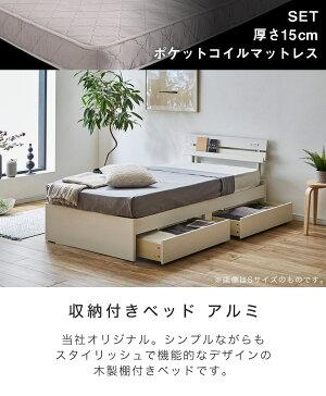 Armi収納付きベッドシングル15cm厚ポケットコイルマットレス付き木製棚付きコンセントブラウン/ナチュラル/ホワイト|木製ベッドシングルマットレスセット引出し収納棚付コンセント付