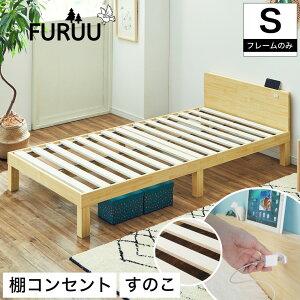 FURUU すのこベッド シングル シンプル ナチュラル 木目 木製ベッド フレームのみ コンセント付き ヘッドボード 棚付き コンパクト梱包 ベッド下空間18cm 新商品   ベッド シングルベッド ベッ