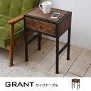 サイドテーブル 「グラント」 パイン天然木 北欧 木製 ナイトテーブル ベッドサイドテーブル ソファーサイドテーブル …