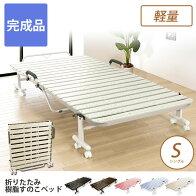 【送料無料】カラー4色折り畳みベッド軽量タイプ樹脂すのこ移動もラクラクキャスター付組立いらずの完成品樹脂製折りたたみすのこベッド