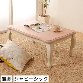 こたつ テーブル ピンク 90×60 アンティーク 猫脚 シャビーシック 姫系 コタツテーブル こたつテーブル こたつ テーブル かわいい こたつ テーブル おしゃれ こたつ テーブル 長方形