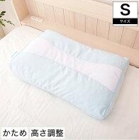 東京西川sleepfitnessスリープフィットネス枕Sサイズかためハードパイプ高さ調節ブルー