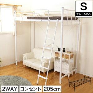 ロフトベッドシングルベッド棚コンセント付き高さ205cm宮付きフレームのみハイハイタイプロフトシンプル省スペースメッシュ床板1人暮らし引越し新生活単身赴任シングル