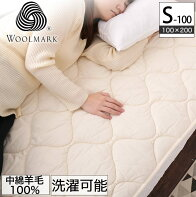 羊毛ベッドパッドシングル【送料無料・日本製】丸洗い可能!ウール100%使用の消臭ウールベッドパッド・シングル/羊毛100%使用!ウール敷きパッド!冬は暖かく、夏は涼しいベッドパット。綿100%の敷パッド!ウールマーク付きベッドパッド