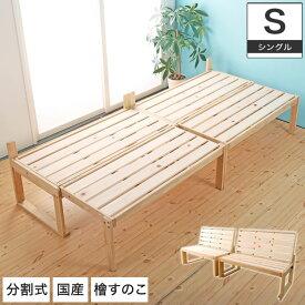 檜すのこ ソファベッド 日本製 シングルベッド 1Pソファ×2台 木製 組み合わせ ベンチ ベッド 国産 ヒノキ すのこベッド 府中家具 布団 クッション等別売 ひのきすのこ 北欧 シンプル   すのこ ひのき スノコベッド すのこベット スノコベット ひのきベッド ベット おしゃれ
