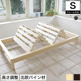 天然木製すのこベッド シングル 北欧パイン材 ヘッドレスベッドフレームのみ 木製ベッド 高さ2段階調節 布団が干せるM字スタンドすのこ がっちり頑丈すのこ ベッド下収納スペース ふとん部屋干し シングルベッド スノコベッド 木製ベット[送料無料][日祝不可]