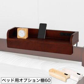 すのこベッド用 オプション棚60cm幅 すのこベッドをカスタマイズ!コンセント付 すのこベッド簡単取付け可能 別売 後付け option棚 ヘッドボードサイドボード フットボード 棚付ベッド[日祝不可] | ベッド ベット スノコ 枕元 棚