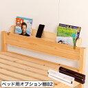 すのこベッド用 オプション棚82cm幅 すのこベッドをカスタマイズ!マガジンラック すのこベッド簡単取付け可能/別売/…
