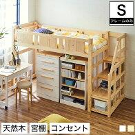 天然木階段付きロフトベッド便利なコンセント2口付シングルロフトベッド木製ベッド下収納子どもから大人まで使える木製ベッド子供家具キッズファニチャー