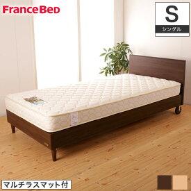 フランスベッド パネル型ベッド ピスコ21F シングル 木製キャスター付 マルチラスマットレス付 XA-241 コンパクトベッド 脚付 フラットタイプ ヘッドボード 日本製 francebed 木製ベッド マットレスセット