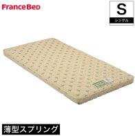 【送料無料】フランスベッド(2年保証)★JM-100超薄型スプリングマットレス2段ベッド用チェストベッド用・シングル(%OFFセールSALE送料込み)