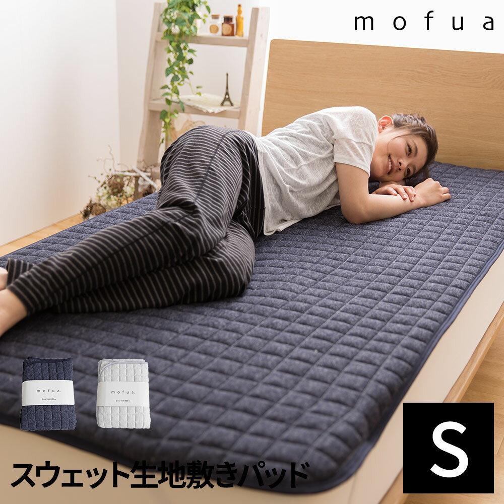 mofua スウェット生地で作った敷パッド S 敷きパッド パット 敷き ベッドパッド ベッドパット ベットパット 敷きパット 敷パット 寝具 敷きカバー マットレスカバー