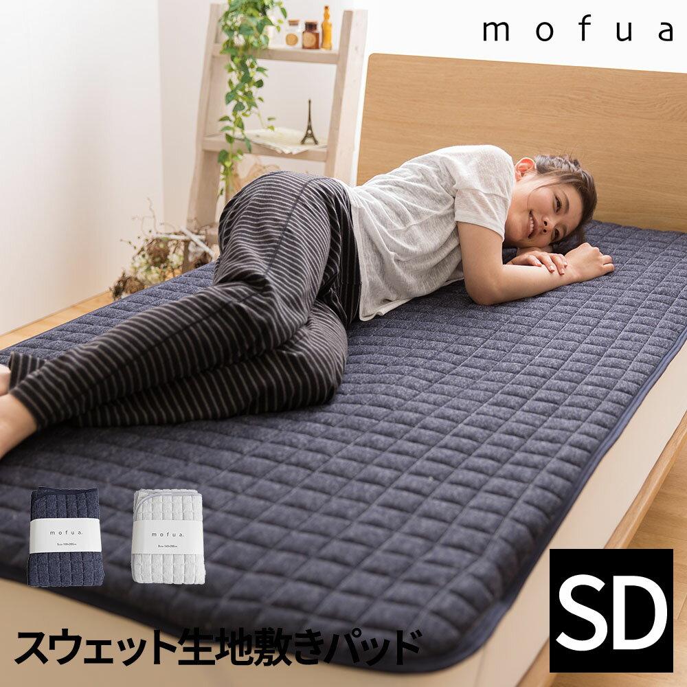 mofua スウェット生地で作った敷パッド SD 敷きパッド パット 敷き ベッドパッド ベッドパット ベットパット 敷きパット 敷パット 寝具 敷きカバー マットレスカバー マットレス