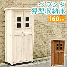 ベランダ薄型収納庫1600 SPG-001 送料無料 収納 木製 北欧 物置 屋外 組み立て式 組立式 ガーデニング 園芸