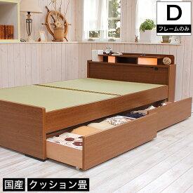 畳ベッド ダブル 引き出し付きベッド クッションマット畳タイプ 棚付き 照明付き 宮付き コンセント付き たたみベッド タタミ 収納付きベッド すのこ 畳ベッド 畳ベット 日本製 収納ベッド 木製 シングルベッド