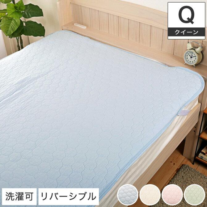 敷きパット クイーン 綿100% 160×205cm パイル地 タオル生地 両面使用可 ピンク イエロー ブルー グリーン ベッドパッド ベッドパット 洗える ウォッシャブル 四角ゴム付 クイーンサイズ [送料無料]