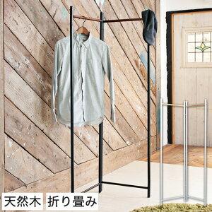 フレームハンガーラック(折り畳み) ホワイト ブラック スチールフレーム 天然木バー 折畳み コンパクト収納 折り畳み式 シンプルハンガー おしゃれ フレームハンガー 衣類掛け リビングハ