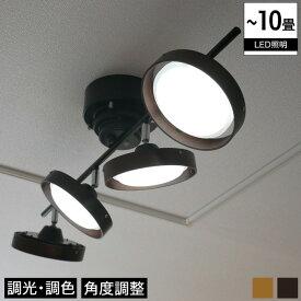 シーリングライト LEDシーリングスポット ストレートタイプ 調光 調色 6畳 8畳 10畳 スチール スポットライト リモコン付 4灯 led照明 角度調節可能 簡単設置 ナチュラル/ブラウン | 天井照明 照明器具 ライト 照明 間接照明 ダイニング リビング 北欧 カフェ風 インテリア
