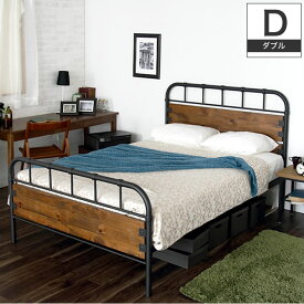 アイアンベッド ダブル ヴィンテージスタイル スチールベッド ベッドフレームのみ マットレス別売 ベッド床面高2段階調整 ヴィンテージデザインベッド 木製ベッド 西海岸風 ダブルベッド ダブルベット レトロ ミッドセンチュリー マットレス