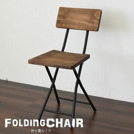 折りたたみチェア 「グラント」 天然木 北欧 木製 椅子 折り畳み フォールディングチェア イス デスクチェアー ビンテージ調 食卓椅子 学習椅子 いす ブラックスチール シンプル アイアン おしゃれ アンティーク調 オイル塗装 レトロモダン スタイリッシュ ナチュラル