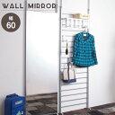 壁面ミラー 幅60cm 鏡 姿見 スリムミラー 日本製国産 大型鏡 壁掛ミラー かがみ リビング 玄関天井つっぱり 突っ張り …