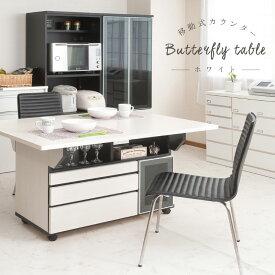 バタフライカウンターテーブル 幅120cm ホワイトウォッシュ色 NO-0068 ダイニングテーブル センターテーブル キャスター付 引出し収納