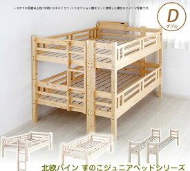 北欧パイン すのこベッド 2段ベッド ダブルサイズ フレームのみ シングルにエキストラベッドを追加してダブルベッドに 木製ベッド ジュニアベッド ナチュラルな天然木製スノコベッドシリーズ 生活や好みに組合わせてお好みのベッドスタイルに