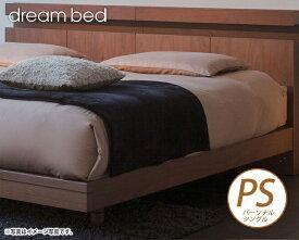 ドリームベッド マットレスカバー パーソナルシングル ホテルスタイル HS-611 サテン ボックスシーツ PSサイズ 36H ドリームベッド dreambed