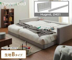 ドリームベッド ※オプション HugmiL2401 ハグミル2401 (アーム+サイドレールのセット) Bランク ドリームベッド dreambed