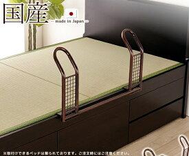 国産 スチール ベッドガード 畳ベッド専用ベッド用 手すり 金属製 スチール サイドガード 転落防止 布団ズレ落ち防止 「使用できるベッドが限られておりますのでご注意ください。」 工具不要 取付簡単 丈夫 アイアン ベッドガード