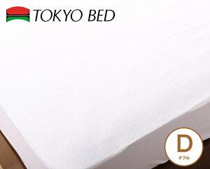 東京ベッド ボックスシーツ マットレスプロテクター プレミアムDX ダブル マットレスカバー 乾燥機使用可能 防水性 防ダニ 無地 ウォッシャブル TOKYOBED ベッドカバー BOXシーツ ベッドシーツ