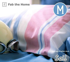 枕カバー 44×86cm 綿100%マリーン風 セイル ピローケース Mサイズ fab the home チェック シャンブレーボーダー ピロケース 枕カバー まくらカバー マクラカバー コットン100% sail [新商品]