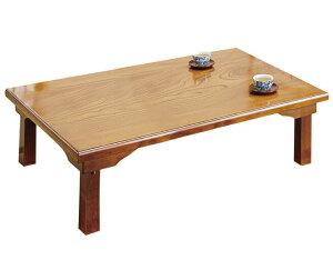 座卓 折りたたみ 和風折れ脚座卓 ケヤキ 120×75cm 日本製 木製 ローテーブル ちゃぶ台 けやき 欅 折りたたみテーブル 座卓テーブル 折り畳み 長方形 和室 折れ脚 座卓 和モダン 国産 完成品 [送