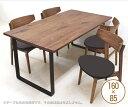 テーブル ダイニングテーブル 160×85cm ウォールナット ロの字脚 アイアン 天然木 センターテーブル ダークブラウン …