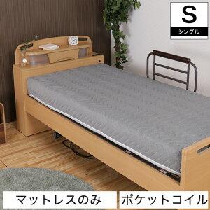電動ベッド専用マットレス ポケットコイルマットレス シングル リクライニングベッド用マットレス 電動リクライニングベッド専用 マットレス ベッドマット コイルマットレス マットスプ
