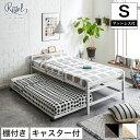 リゲル 親子ベッド アイアンベッド シングルベッド と子ベッド セミシングルショート+厚さ11cm 薄型ポケットコイルス…