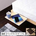 ベッド用オプション 後付けちょい置きサイドテーブル 幅35cm 完成品 日本製 国産 ベッド用サイドテーブル スチール フ…
