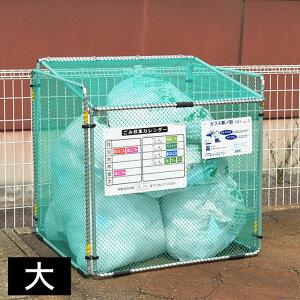 折りたたみ式ゴミ収集ボックス カラスよけネット カラス断ノ助 大 560L 12袋 カラス ゴミ ネット ごみ ボックス ゴミネット ゴミ箱 カラスよけ カラス対策 ゴミステーション 軽量 カラス撃退