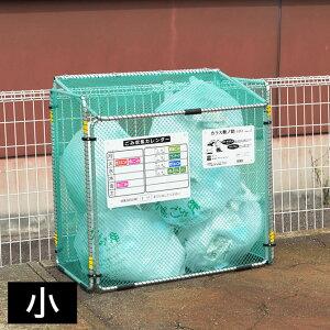 折りたたみ式ゴミ収集ボックス カラスよけネット カラス断ノ助 小 370L カラス ゴミ ネット ごみ ボックス ゴミネット ゴミ箱 カラスよけ カラス対策 ゴミステーション 軽量 カラス撃退 ボッ