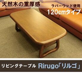 センターテーブル 120 リルゴ「Rirugo」 【送料無料】 センターテーブル 木製 天然木 ローテーブル リビングテーブル 収納棚付き ビルゴ2 重厚な天然木天板のリビングテーブルです。 木製テーブル 机 テーブル リビング モダン ラバーウッド table 新生活