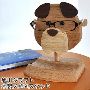 旭川クラフト 木製イヌ型メガネスタンド 幅約19×奥行約12×高さ約15cm 犬・猫の愛らしい顔をあしらったメガネスタンド。台座にはアクセサリーなどが置けるトレー付き。 日本製・手作り・ク