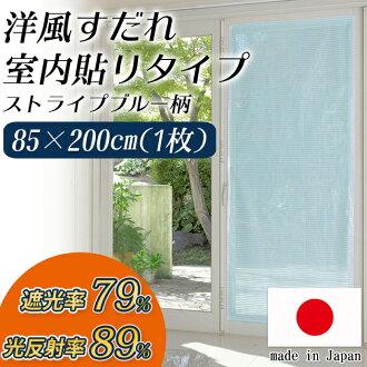 张贴供欧式帘子室内使用的帘子漂亮的现代的欧式高级窗,避免事情条纹蓝色85*200cm(自由的cut)日本製遮光遮熱日避阴处窗帘遮阳物帘子sudare节电节能对策环保