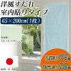 张贴供欧式帘子室内使用的帘子漂亮的现代的欧式高级窗,事情条纹绿色65*200cm(自由的cut)日本製遮光遮熱日避的避阴处窗帘遮阳物帘子sudare节电节能对策环保新过生活,搬家