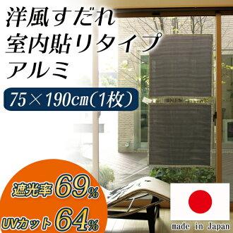 张贴供欧式帘子室内使用的帘子漂亮的现代的欧式铝65窗,避开事情75*190cm(自由的cut)日本製遮光遮熱日,避阴处窗帘遮阳物帘子sudare节电UV cut节能对策环保新过生活,搬家