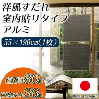 张贴供欧式帘子室内使用的帘子漂亮的现代的欧式铝80窗,避开事情55*190cm(自由的cut)日本製遮光遮熱日,避阴处窗帘遮阳物帘子sudare节电UV cut节能对策环保新过生活,搬家
