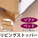 リビングストッパー 4個1セットソファやベッドの下に敷いてズレを防止 電化製品の防振・防音にも 色移りしにくい非移行性天然ゴム使用 日本製[代引不可] 送料無料...