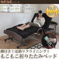 【送料無料】特許取得!棚付きモコモコ電動折りたたみベッド